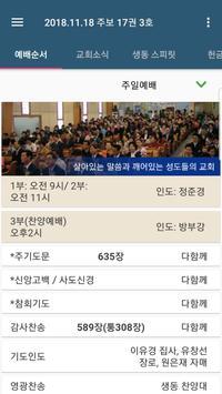 생동교회 스마트주보 screenshot 1