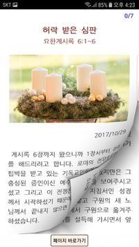 생동교회 스마트주보 screenshot 2