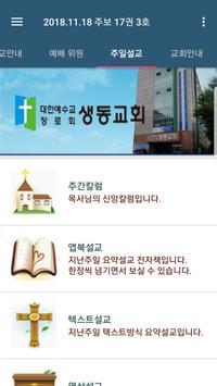 생동교회 스마트주보 screenshot 3