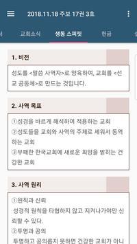 생동교회 스마트주보 screenshot 4