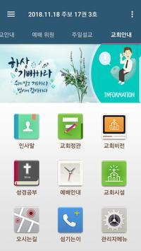 생동교회 스마트주보 screenshot 5