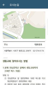 생동교회 스마트주보 screenshot 7
