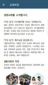 생동교회 스마트주보 screenshot 8