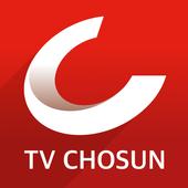 TV조선 icône