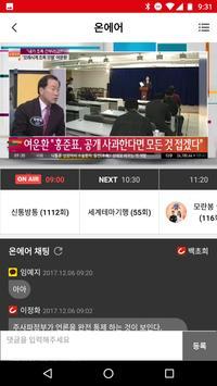 TV조선 capture d'écran 1
