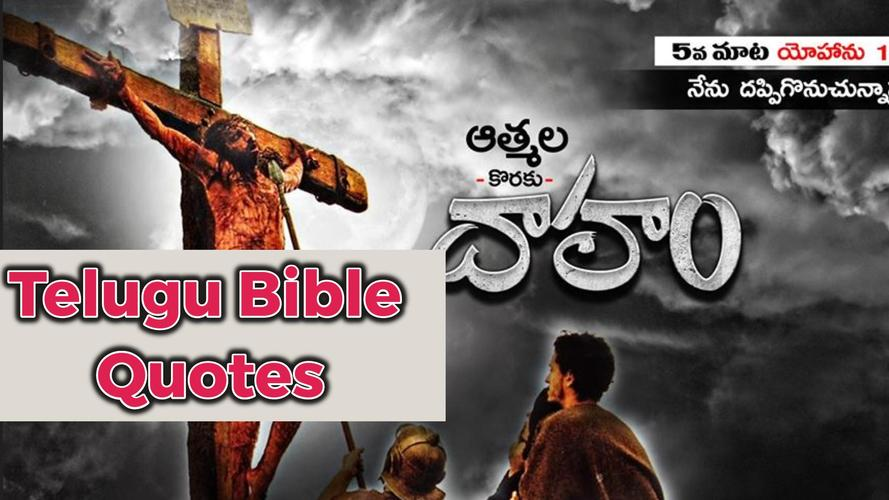 Telugu Bible Quotes For Android Apk Download