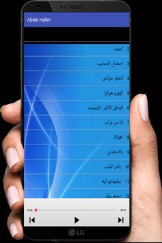 أغاني عبد الحليم حافظ  Abdel Halim Hafez screenshot 3