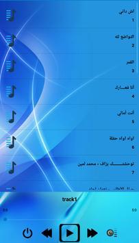 أغاني لطيفة رأفت بدون أنترنيت Latifa Raafat screenshot 1