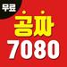 7080 노래 공짜 듣기