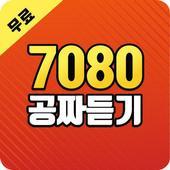 7080 노래 공짜 듣기 أيقونة