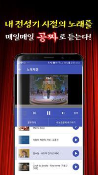 7080 노래 공짜 듣기 الملصق