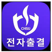 충북보건과학대학교 전자출결 icon