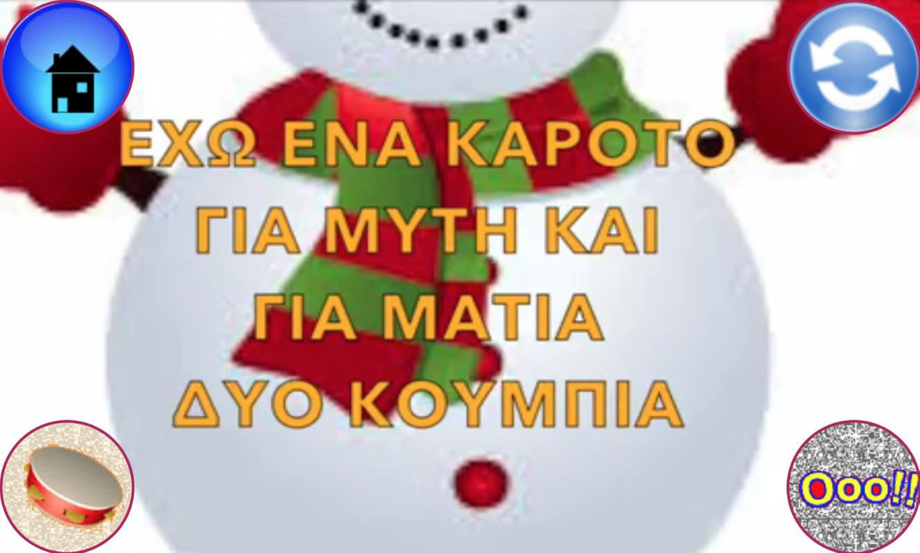 CHRISTMAS SONGS FOR KINDERGARTEN! for Android - APK Download