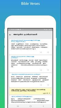Christian Prayers Malayalam screenshot 4