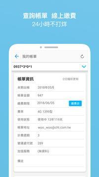 中華電信 screenshot 3
