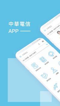 中華電信 poster