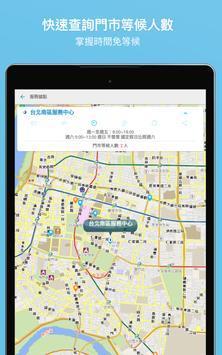 中華電信 screenshot 13