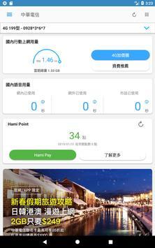 中華電信 screenshot 14