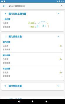 中華電信 screenshot 15