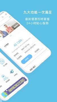 中華電信 screenshot 1