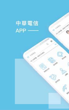 中華電信 screenshot 7