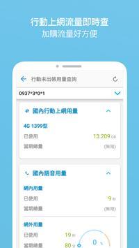 中華電信 screenshot 4