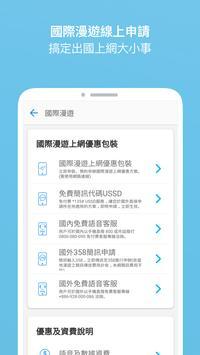 中華電信 screenshot 5