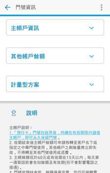 """Chunghwa Telecom Prepaid(Ideal) Card"" screenshot 3"