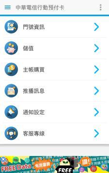 """Chunghwa Telecom Prepaid(Ideal) Card"" screenshot 1"