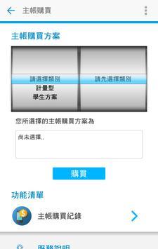 """Chunghwa Telecom Prepaid(Ideal) Card"" screenshot 5"