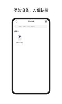 Imilab Home screenshot 1