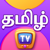 ChuChu TV Tamil Rhymes & Stories иконка