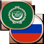 Арабский разговорник icon