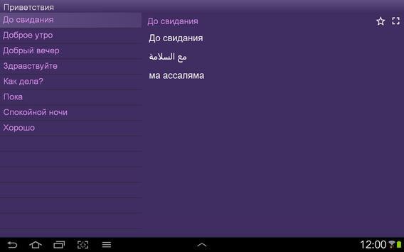Арабский разговорник screenshot 5