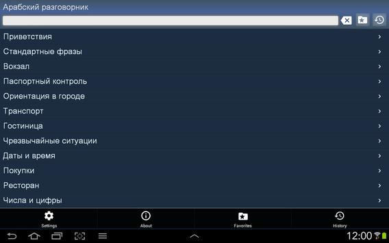 Арабский разговорник screenshot 6