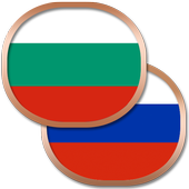 Болгарский разговорник icon