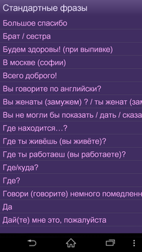 Болгарский разговорник screenshot 3