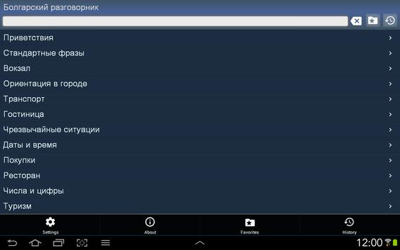 Болгарский разговорник screenshot 4