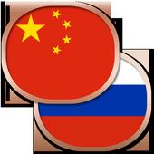 Китайский разговорник icon