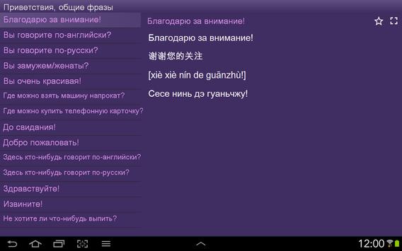 Китайский разговорник screenshot 5