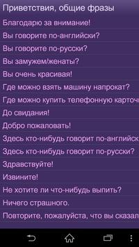Китайский разговорник screenshot 3