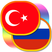Русско-турецкий разговорник icon