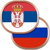 Сербский разговорник icon
