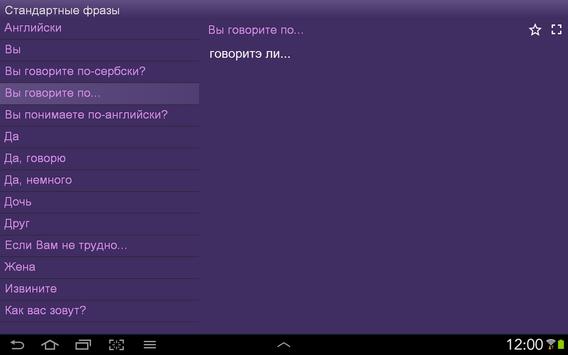 Сербский разговорник screenshot 7