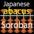 Japanese Abacus Soroban