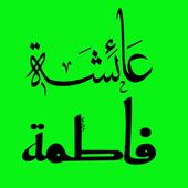 استكرات اسماء عربية للواتساب icon