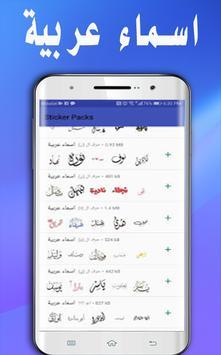 استكرات اسماء عربية للواتساب poster