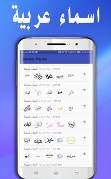 استكرات اسماء عربية للواتساب screenshot 1