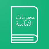 کتاب الکتروني مجربات الامامیة icon