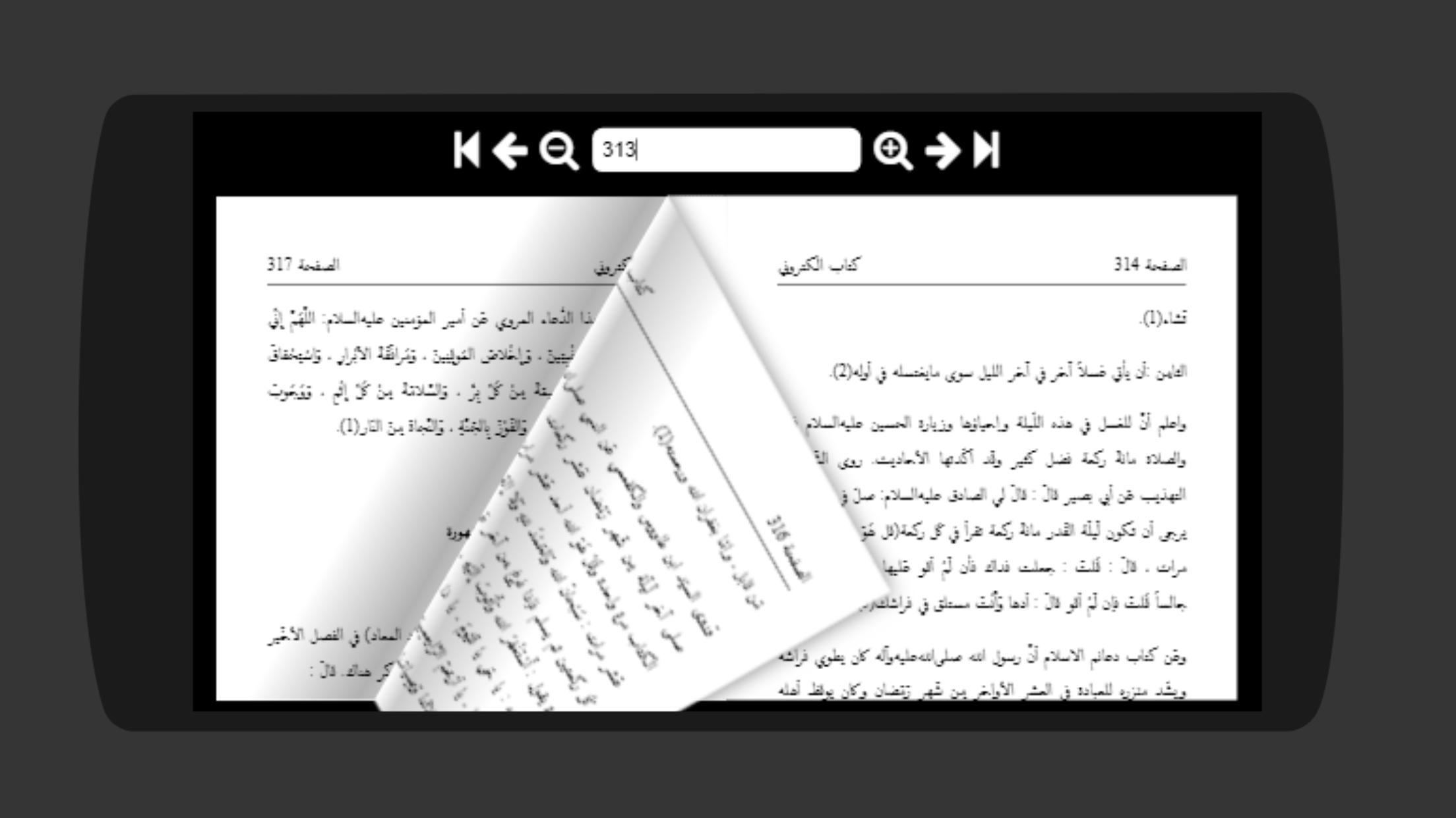 کتاب الکتروني مجربات الامامیة poster